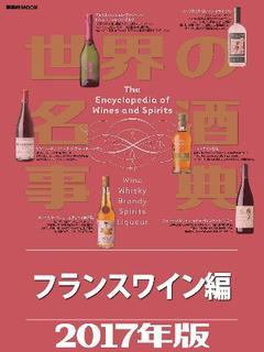 世界の名酒事典2017年版 フランスワイン編