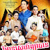 Vimean Sne Pchea Bat [46 END] Thai Drama Khmer Movie