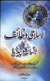 Islamic Wazaif