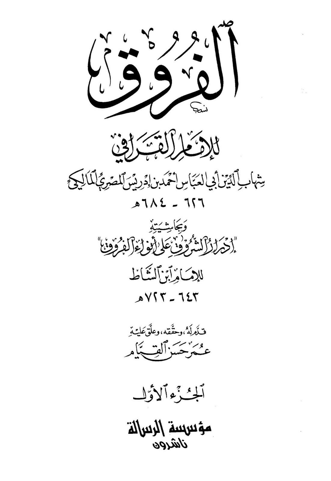 الفروق للإمام القرافي وبحاشيته إدرار الشروق على أنواء الفروق لابن الشاظ pdf