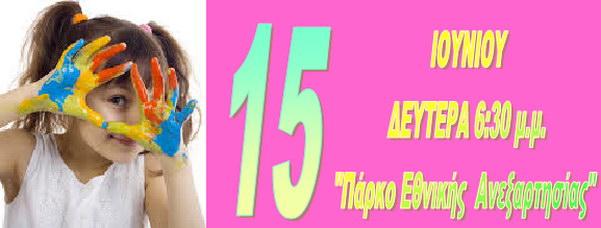 Γιορτή Παιδικών Σταθμών του «Πολυκοινωνικού» του Δήμου Αλεξανδρούπολης