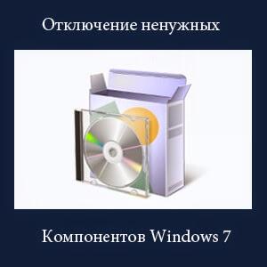 Какие компоненты windows 7 стоит отключить?