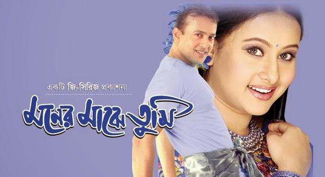 new bangla moviee 2014click hear............................ Moner+Majhe+Tumi