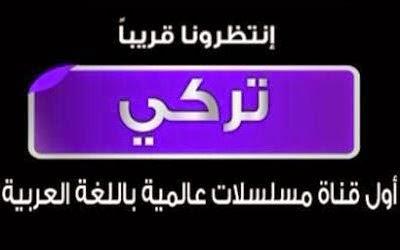 تردد قناة تايم تركى و قناة ليالى سينما و قناة سيما مصر على النايل سات 2015