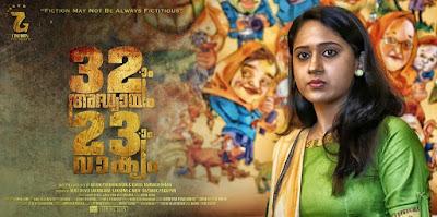 32aam Adhyayam 23am Vaakyam Malayalam Movie (2015) Download {HDRip BR 720p}