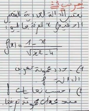 سلسلة حساب النهايات للاولى باك علوم اقتصادية جزء5 calcul de limite