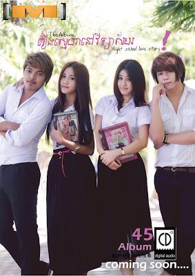 M CD VOL 45 | Reung Sne Nov Vichealay