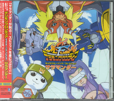 Digimon Frontier - Character Song: Salamander Frontier_character_song_colection_f