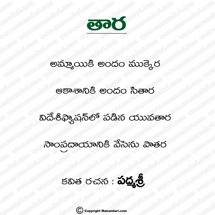 www.Manandari.com