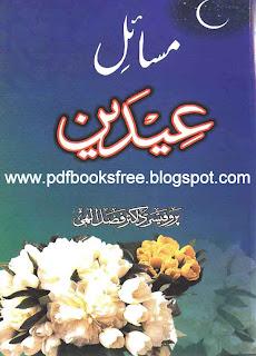 Masail-e-Eidain By Professor Dr. Fazle Elahi Pdf Free Download