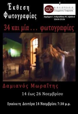 ΕΚΘΕΣΗ ΦΩΤΟΓΡΑΦΙΑΣ 14-26 ΝΟΕΜΒΡΙΟΥ