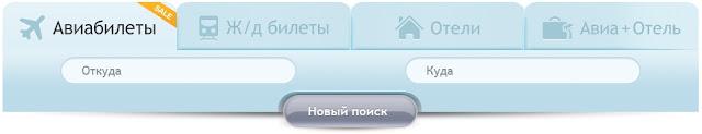 Лучшие цены на авиабилеты с вылетом из Москвы и скидка 500 рублей на такси