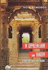 Nότα Κυμοθόη Η Δρασκελιά του Ήλιου ο επίγειος θεός της Ινδίας Μυθιστόρημα