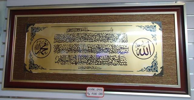 Asmaul-Husna jakarta