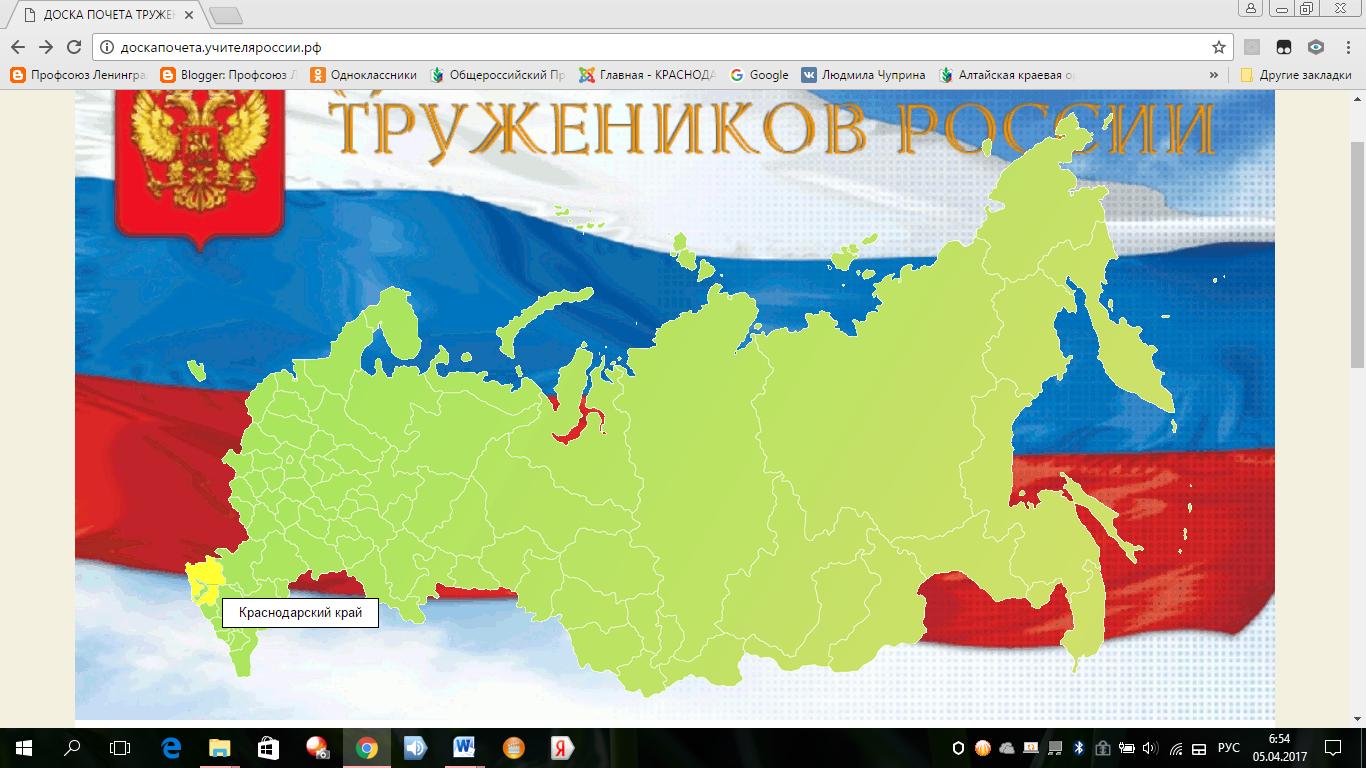 Доска почета тружеников России