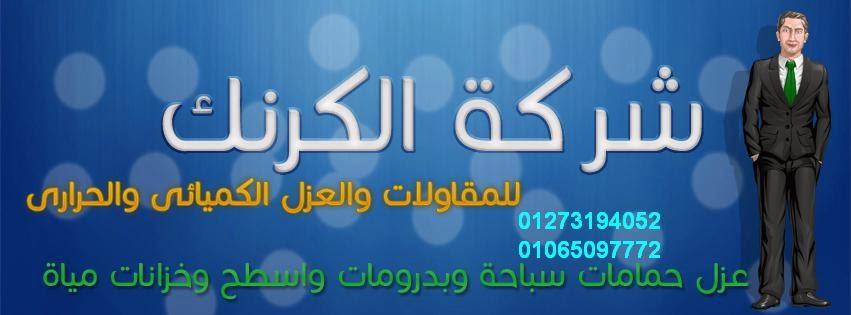 شركة عزل/01065097772|01273194052 متخصصون فى جميع انواع العزل المتكامل كيميائى وحرارى(حمامات السباحة