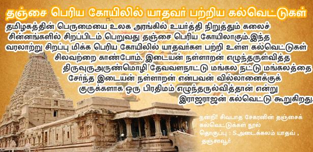 ஆயர்,அண்டர்,இடையர்,யாதவர்,கோனார்,பிள்ளை