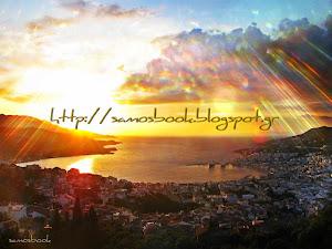 Φωτογραφικό άλμπουμ samosbook