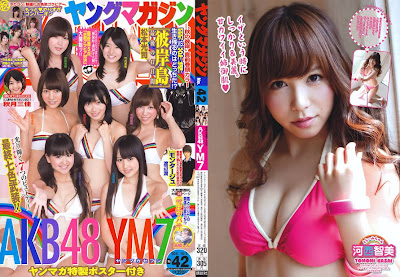 Young Magazine 2011 No.42 AKB48 YM7