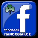 facebook ΠΑΝΟΧΘΙΑΚΟΣ