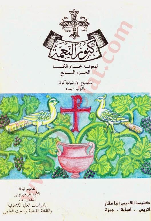 تحميل المجموعة الكاملة لكتب  الارشيذياكون بانوب عبده - الجزء السايع