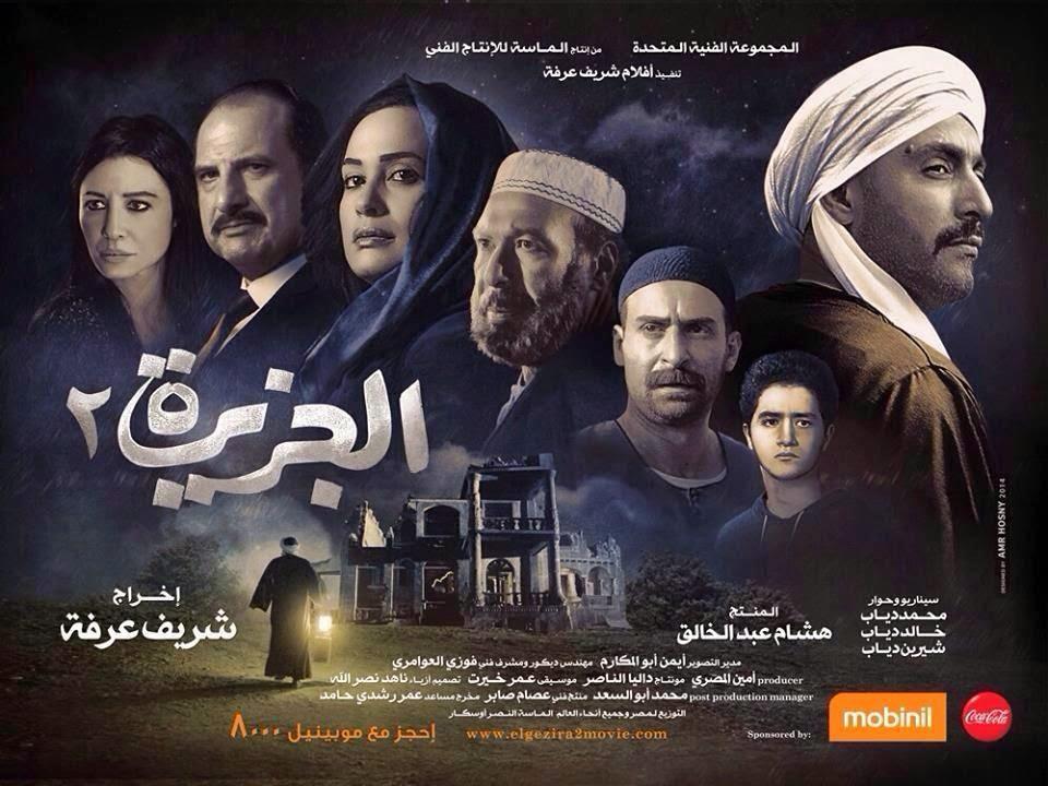 مصر: خبر مفرح جدا لعشاق فيلم الجزيرة لأحمد السقا