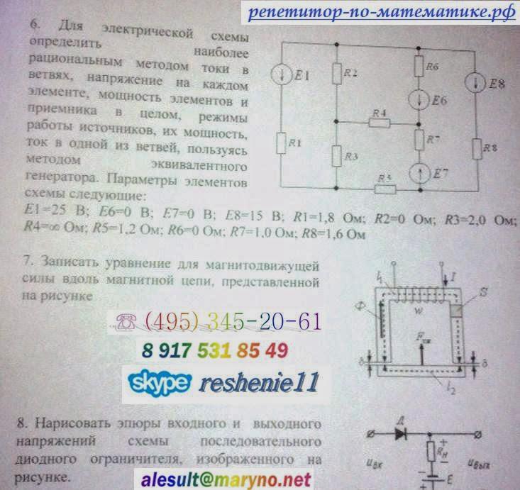 Олимпиадные задачи по физике 8 класс