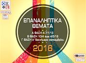 ΕΠΑΝΑΛΗΠΤΙΚΑ ΘΕΜΑΤΑ ΟΕΦΕ 2015 - 2016