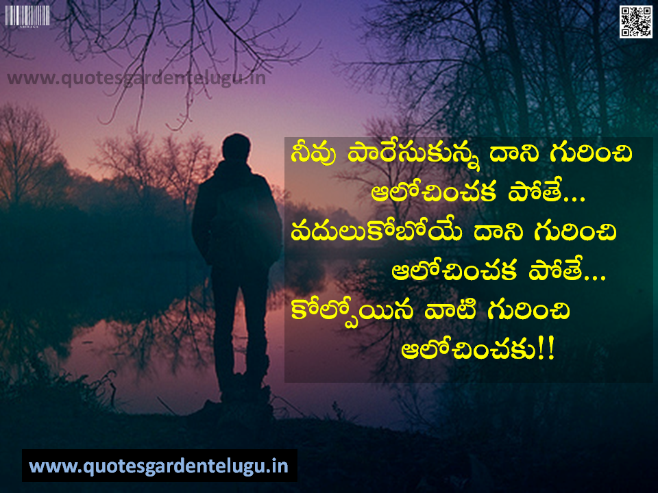 Love Thought Wallpaper In English : inspirational quotes in telugu QUOTES GARDEN Telugu Quotes English Quotes Hindi Quotes