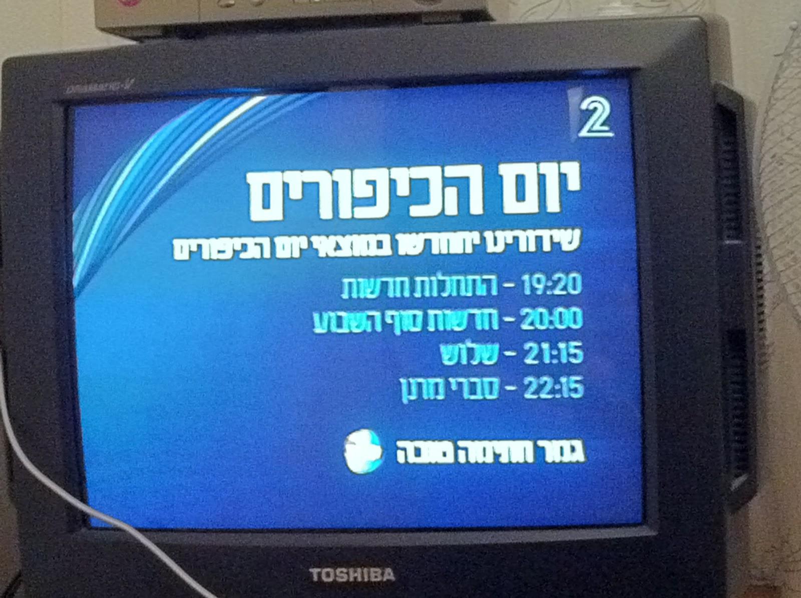 Matzo Blog Soup Yom Kippur In Israel