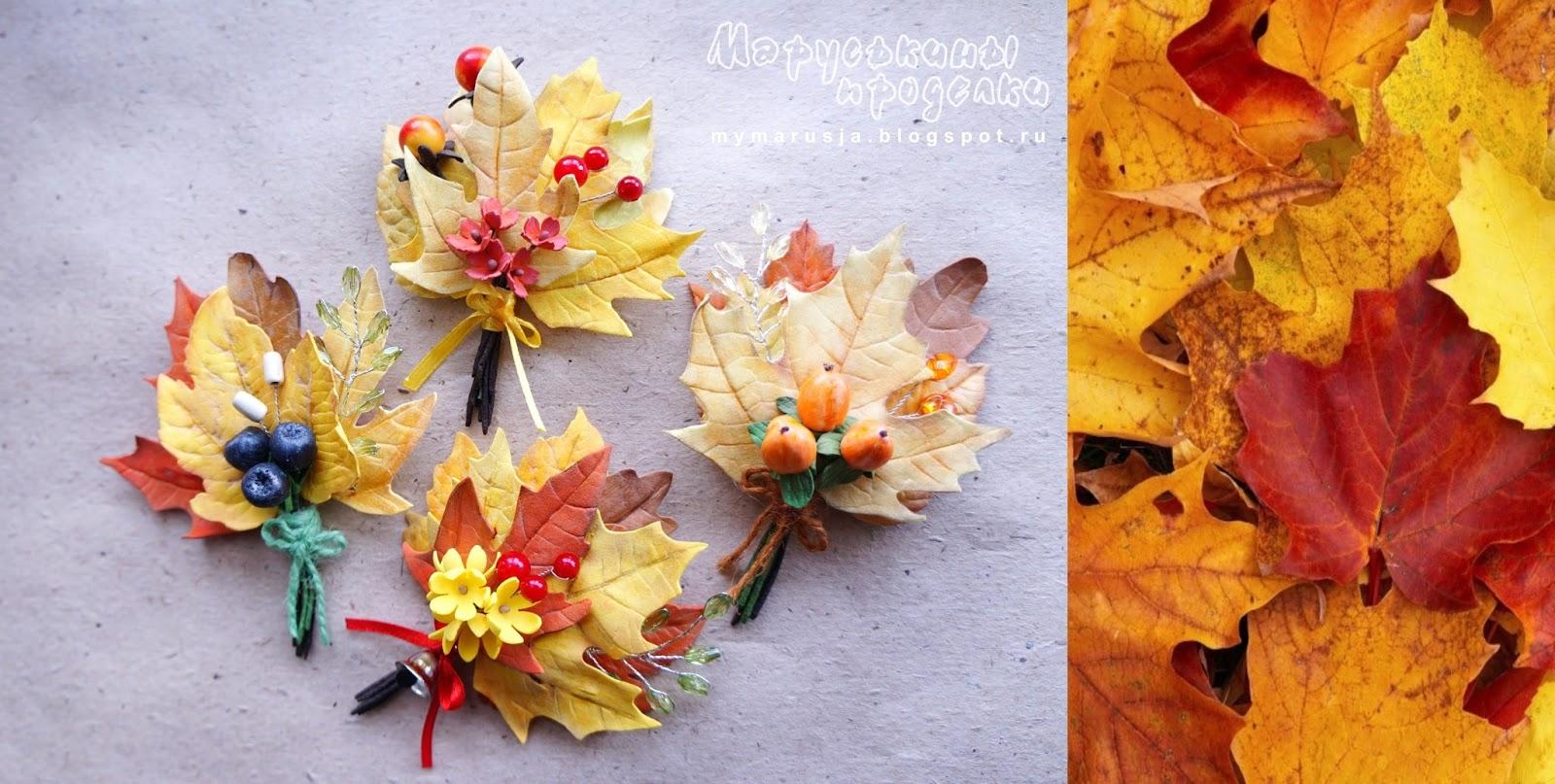 Осенние броши своими руками 47