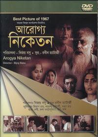 Arogya Niketan (1969) - Bengali Movie