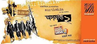 By aurthohin bangla band song free download artist aurthohin song