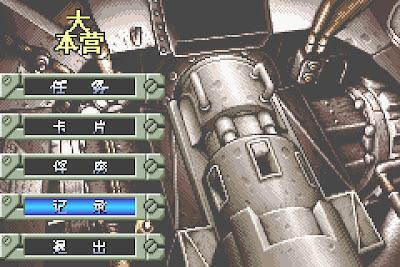 【GBA】越南大戰(合金彈頭) 無敵+彈藥無限中文版+遊戲Rom下載!