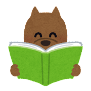本を読む犬のイラスト