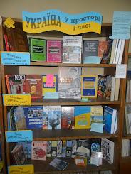 Книжкова виставка-исторична хроніка (для юнацтва та дорослих)