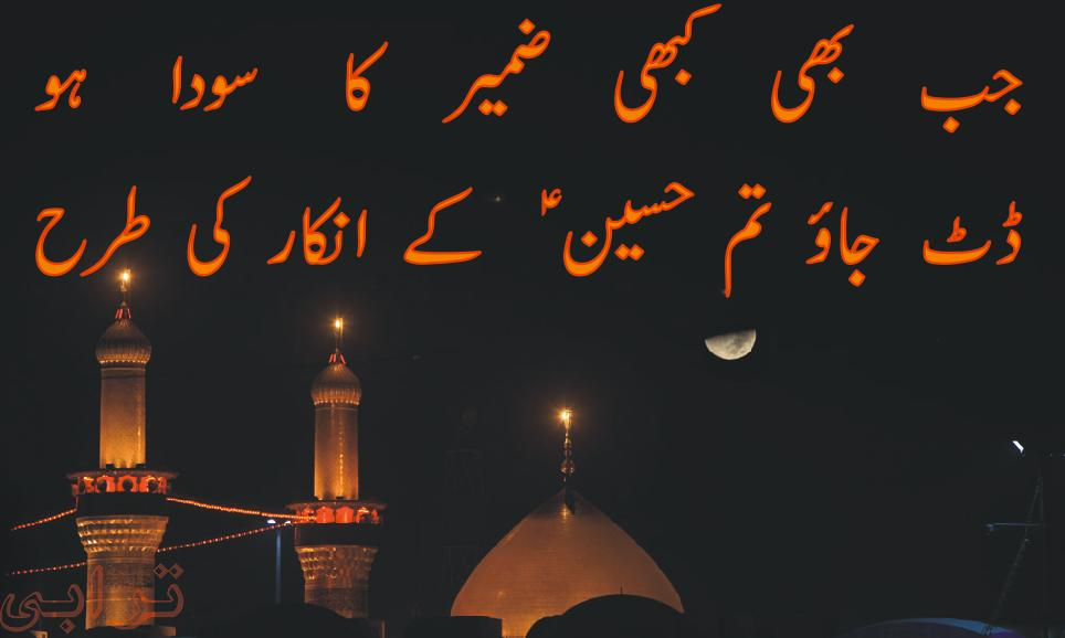 imam hussain karbala poetry - photo #14
