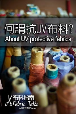 為什麼需要穿著抗UV布料?何謂抗UV布料?What are UV Protective Fabrics?