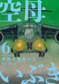 [かわぐちかいじ] 空母いぶき 第01-06巻