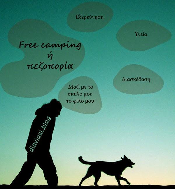 ελεύθερο κάμπινγκ με το σκύλο