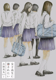 [古屋兎丸] 女子高生に殺されたい 第01巻