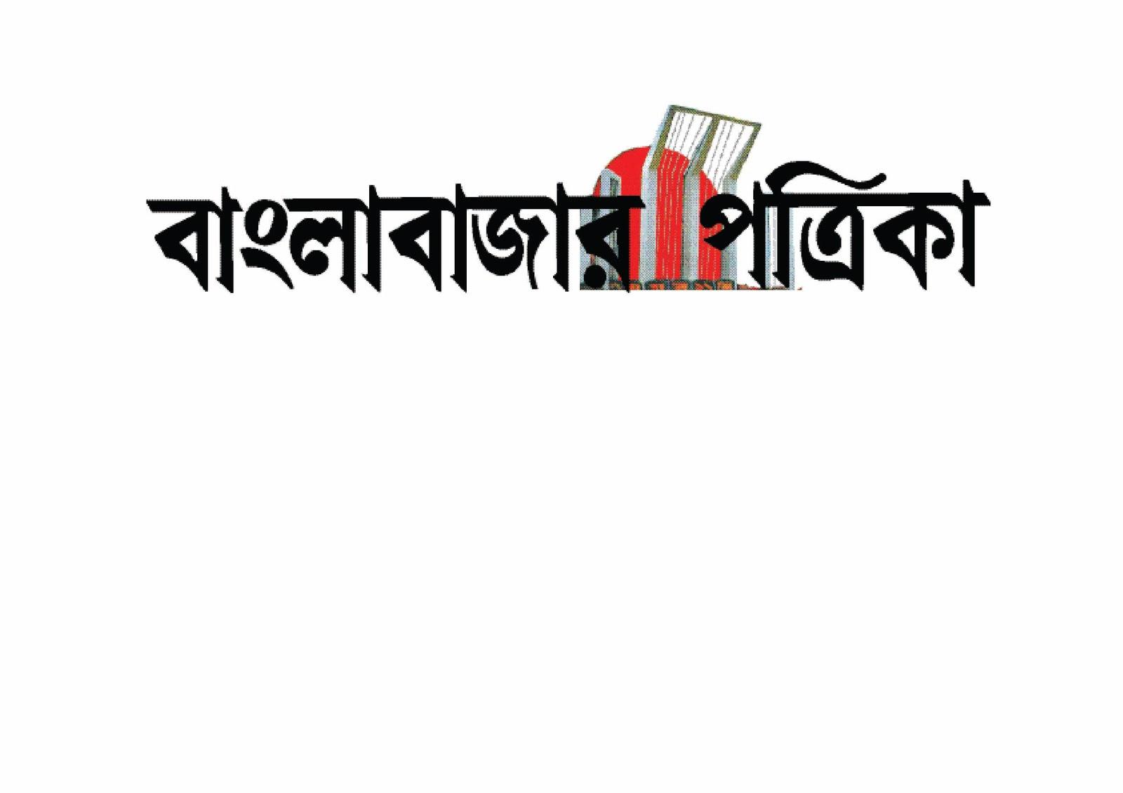 education banglabazar patrika logo