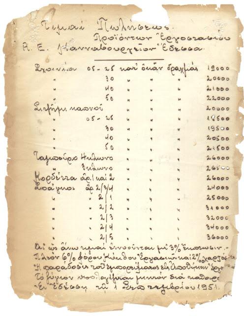 Τιμαί πωλήσεων Κανναβουργείου την 1-9-1951