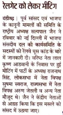 पूर्व सांसद एवं भाजपा के कानूनी मामलों की समिति के राष्ट्रीय अध्यक्ष सत्य पाल जैन ने भाजपा संसदीय दल की कार्यसमिति के सदस्यों को रेलवे घुस कांड के बारे में जानकारी दी