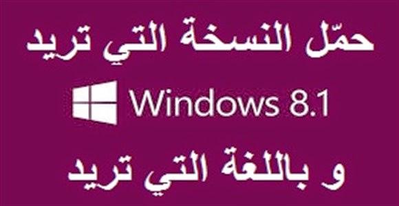 media creation tool windows 8