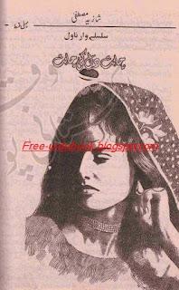 Chahat Dil ki Chahat Novel