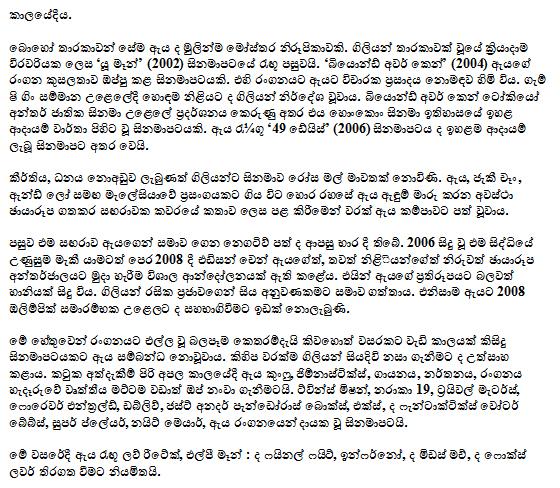 Mayawarunge Lokaya Sinhala Teledrama