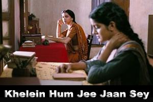 Khelein Hum Jee Jaan Sey (Title Song)
