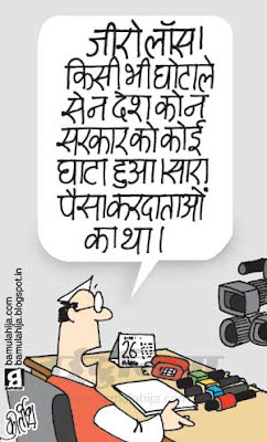 upa government, congress cartoon, coalgate scam, corruption cartoon, corruption in india, indian political cartoon