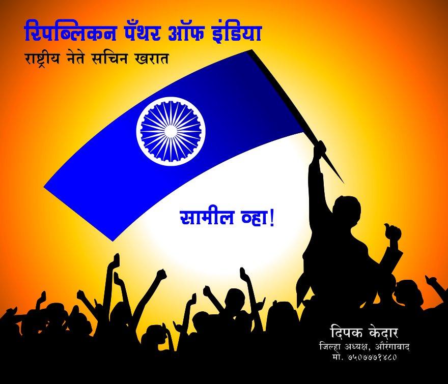 rpi India & Bsp Ambedkari Movement   Dr.Babasaheb Ambedkar ( Bhimrao ...